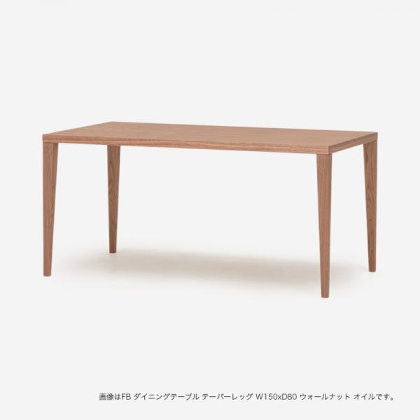 【受注生産品 納期約35日】FB ダイニングテーブル 135×80 ウォールナット オイル
