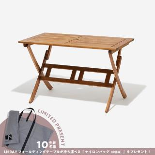 LN RAY フォールディングテーブル