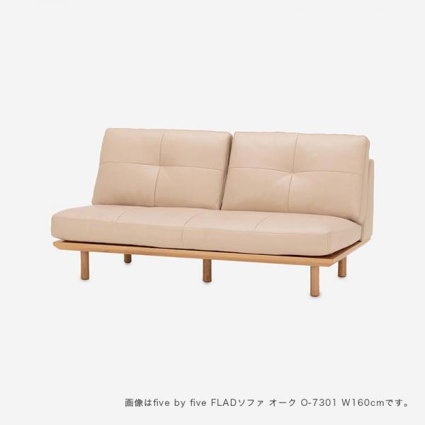 five by five FLADソファ オーク O-7301 W200cm