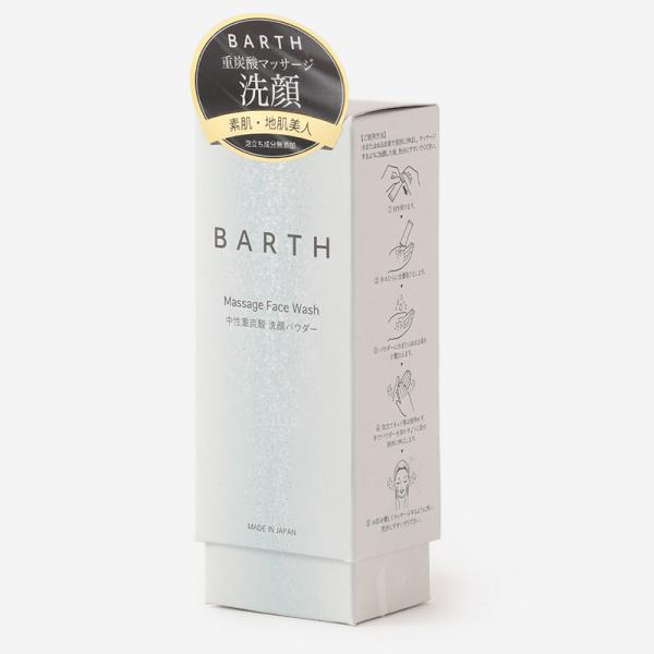 BARTH 洗顔パウダー 10PCS