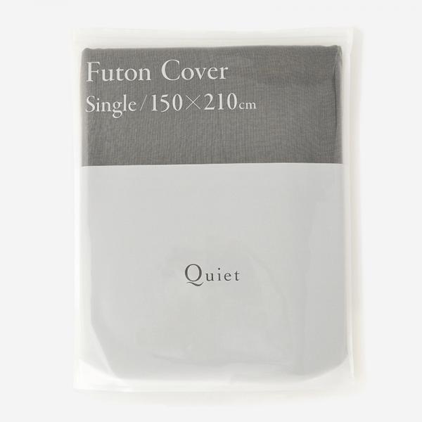 Quiet HALF&HALF 布団カバー(シングル) 150×210cm スモーク