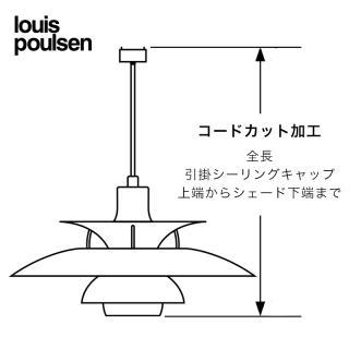 Louis Poulsen ペンダントランプ コードカット/ルイスポールセン専用