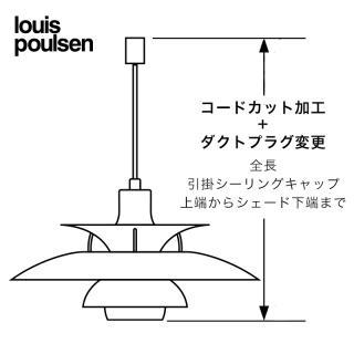 Louis Poulsen ペンダントランプ コードカット+ダクトプラグ変更/ルイスポールセン専用