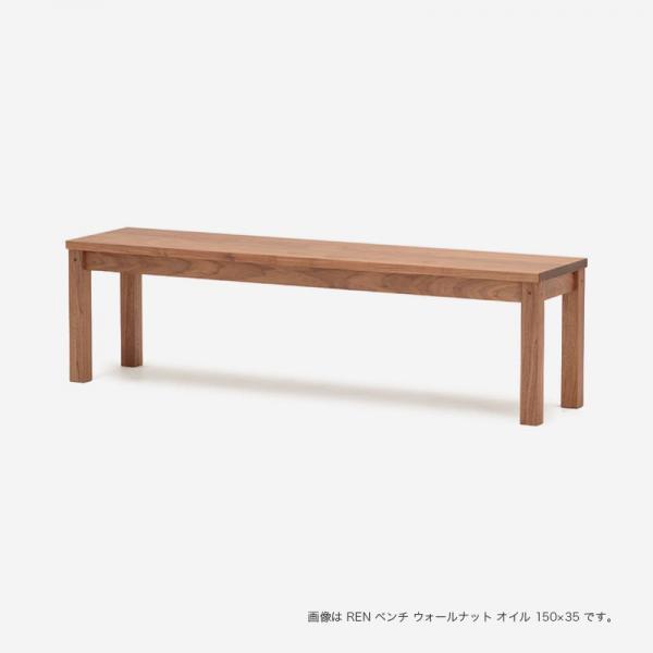 【受注生産品 納期約45日】REN ベンチ ウォールナット オイル 130x35