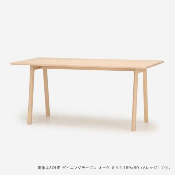 SOUP ダイニングテーブル オーク ミルク200×90(Aレッグ)
