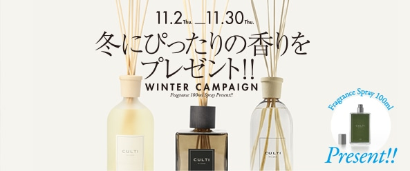 CULTI WINTER PRESENT CAMPAIGN/対象アイテム