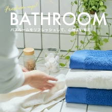 バスルームコレクション