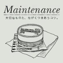 メンテナンス