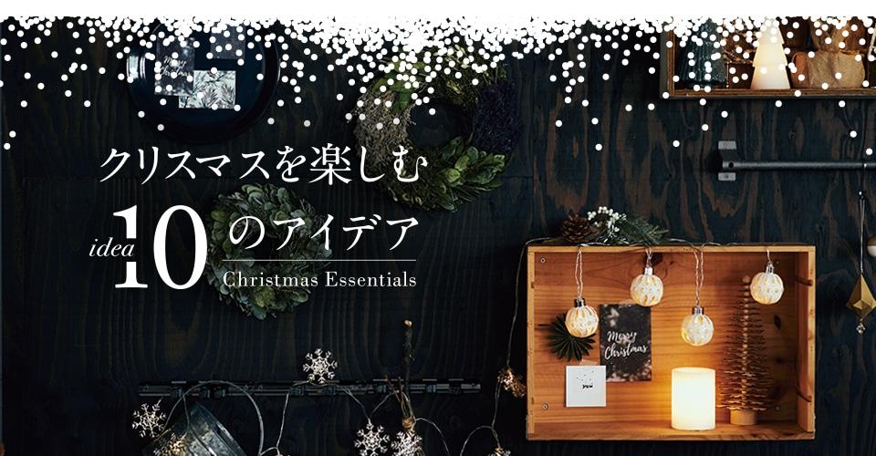 ▼ クリスマスを楽しむ10のアイデア
