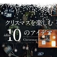 クリスマスを楽しむ10のアイデア