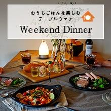 週末ディナー