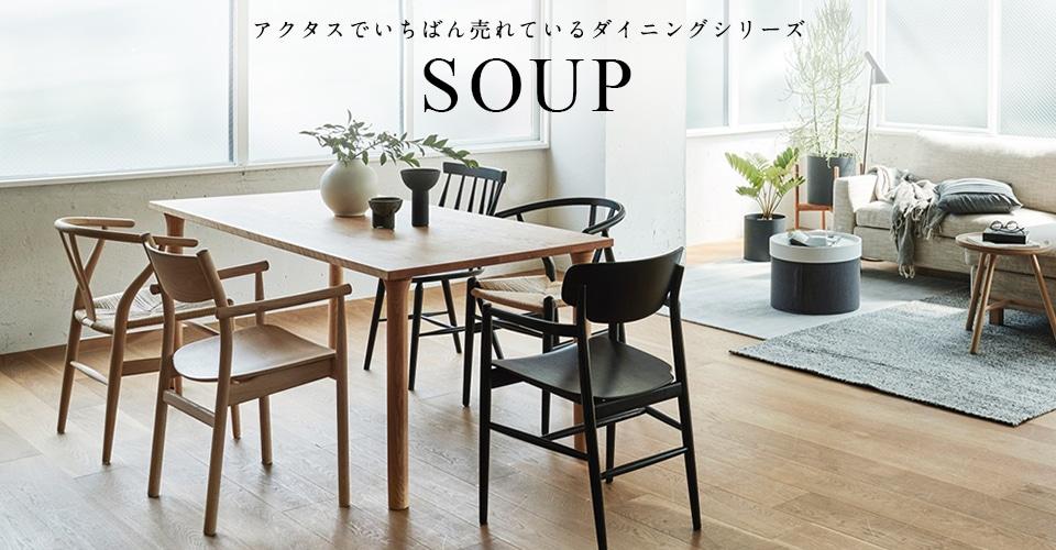 ▼ アクタスでいちばん売れているダイニングシリーズ「SOUP」