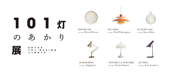 101灯のあかり展 / アクタス横浜店にて開催 - 10.10まで