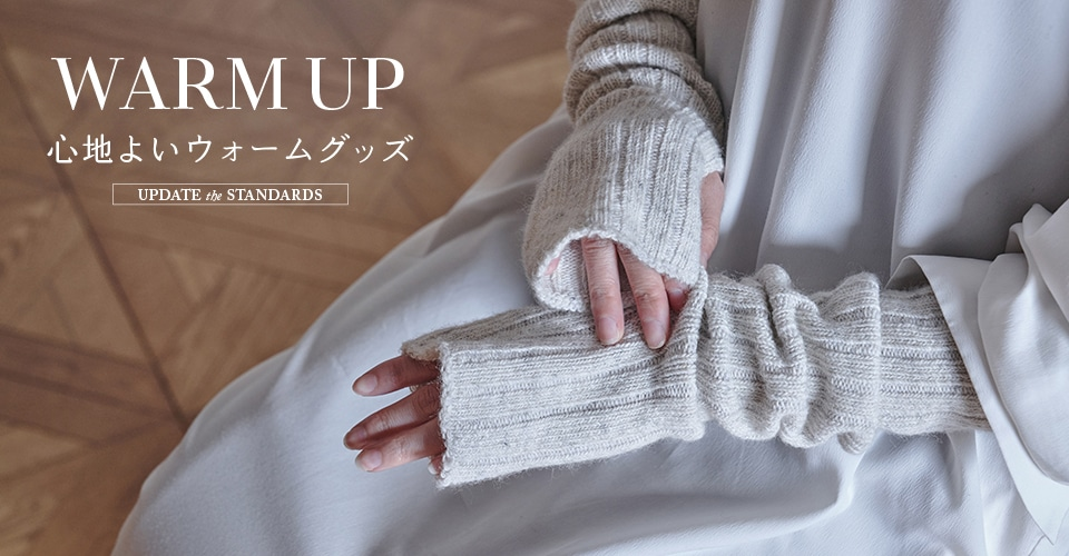 ▼ Warm Up!心地よいウォームグッズ